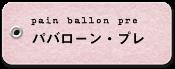 ババローン・プレ